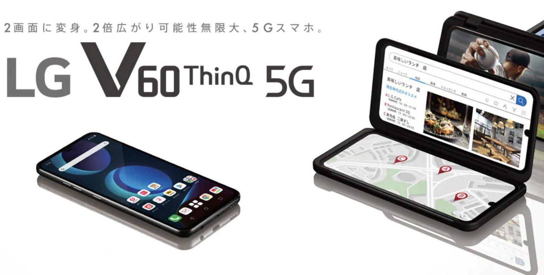 LG V60 ThinQ 5G L-51A
