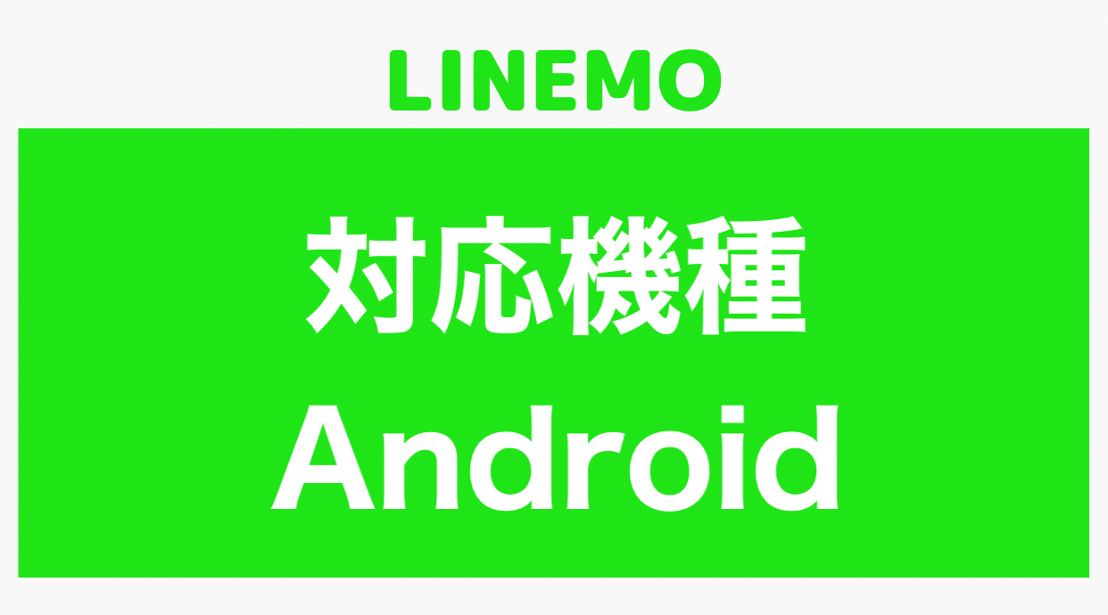 LINEMO(ラインモ) 対応機種 Android