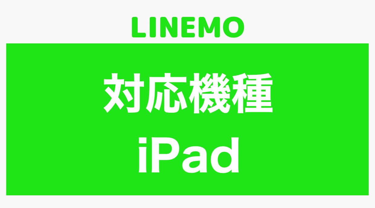 LINEMO(ラインモ) 対応機種 iPad