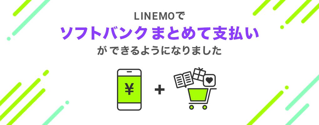 LINEMO ソフトバンクまとめて支払い