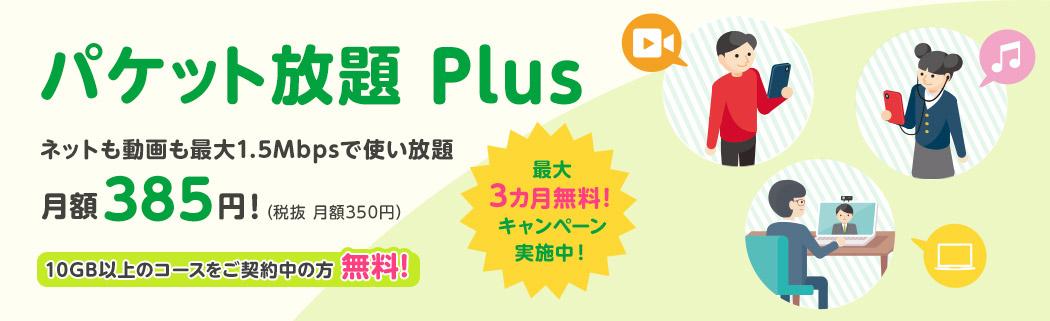 パケット放題Plus 最大3ヶ月無料キャンペーン