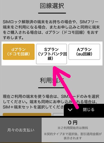 利用する回線・SIMのみor端末セット・プラン等を選ぶ