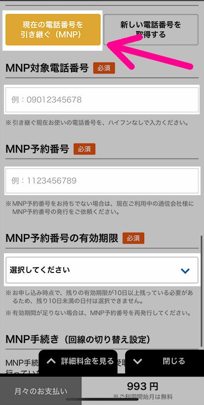 「現在の電話番号を引き継ぐ」をタップしてMNP予約番号を入力