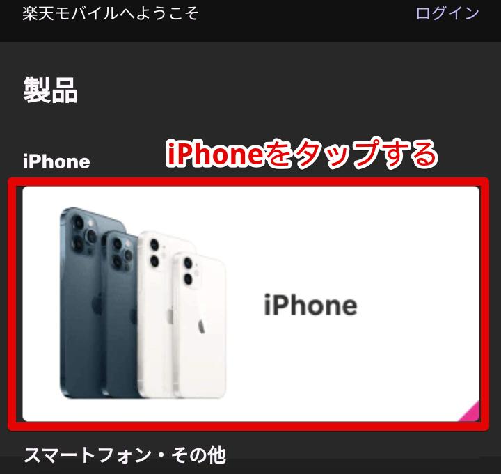 iPhoneを選択する