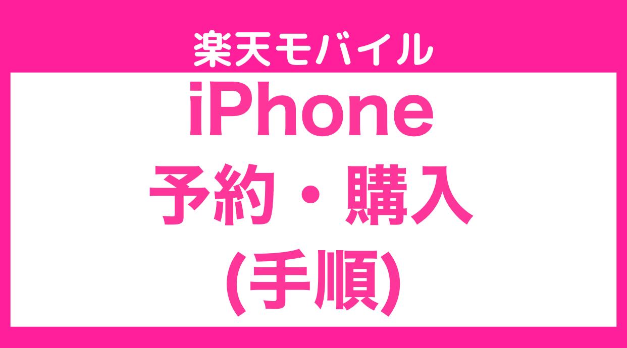 楽天モバイル iPhone 予約 購入 手順