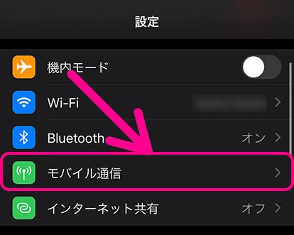 モバイル通信をタップ