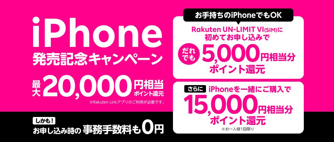 楽天モバイルiPhone発売記念キャンペーン