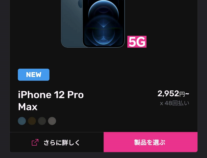 購入するiPhoneを選択する