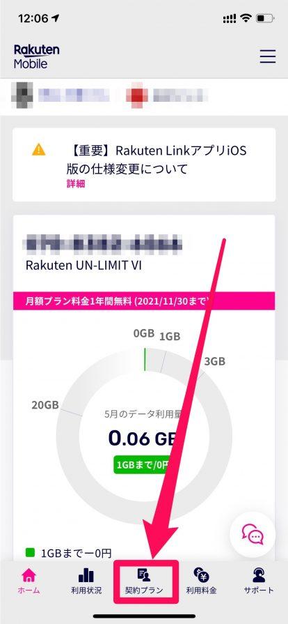 楽天モバイルからLINEMOにMNP手順02
