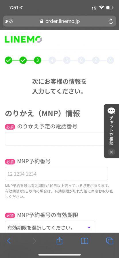 楽天モバイルからLINEMOにMNP手順13