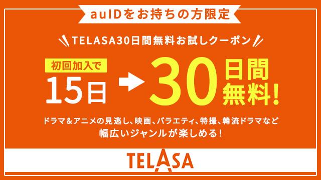 TELASA 30日間無料お試しクーポン