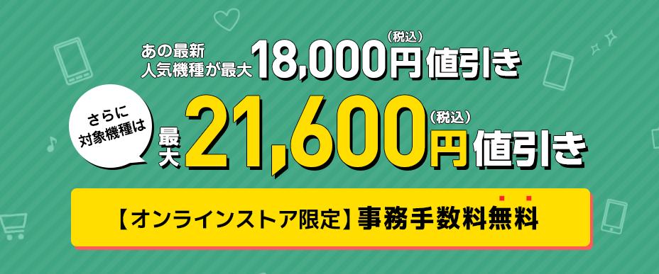 ワイモバイル最大21,600円割引