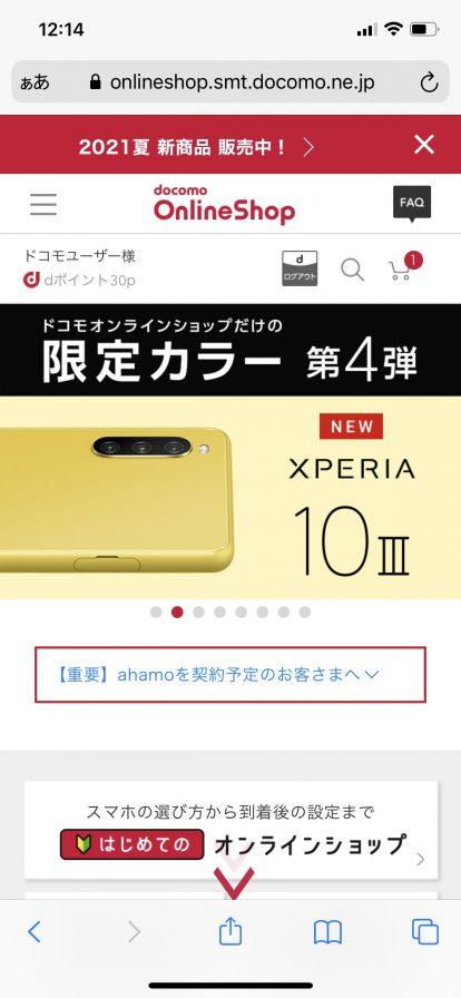 Xperia 10 IIIをドコモオンラインショップで購入