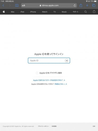 iPhoneの修理手続き