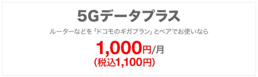 5Gデータプラス