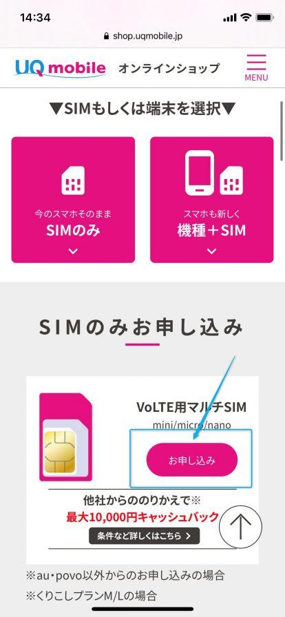 SIMのみ契約1