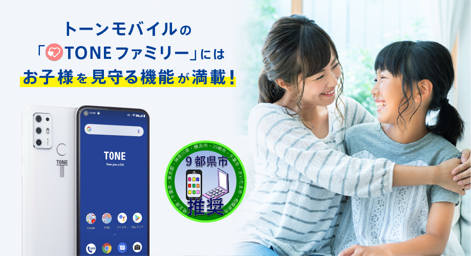 トーンモバイルの子供向け機能まとめ|子供だけ利用もできる?