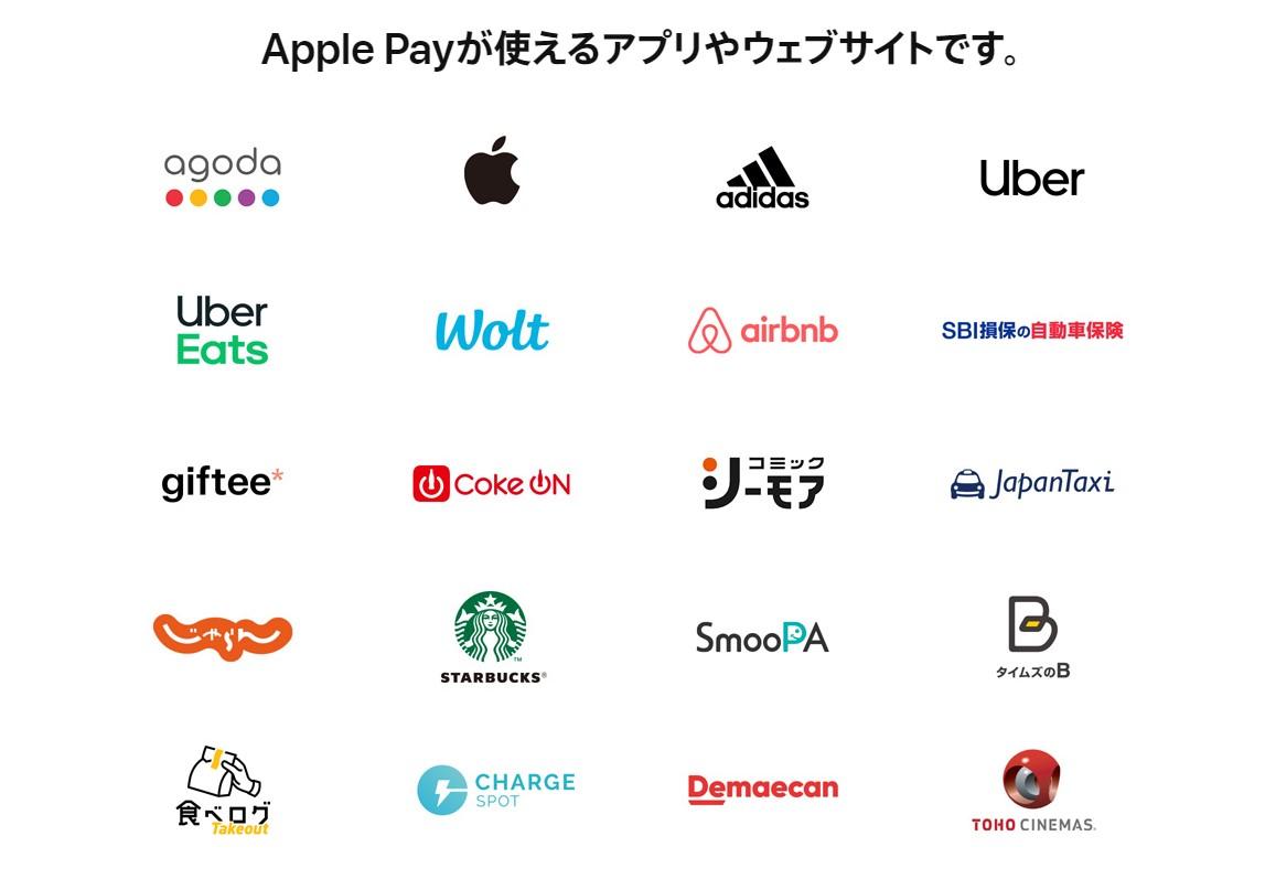 Apple Pay対応店