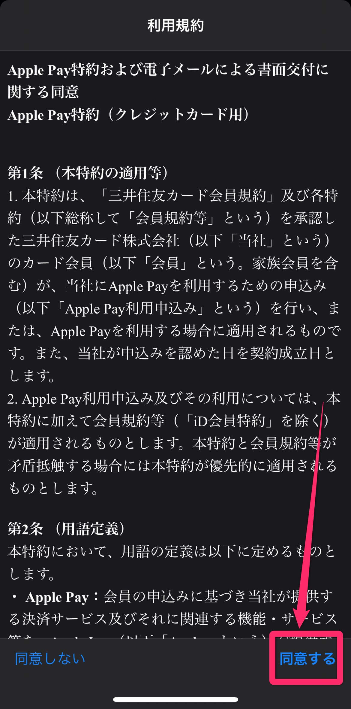 Apple Pay設定方法