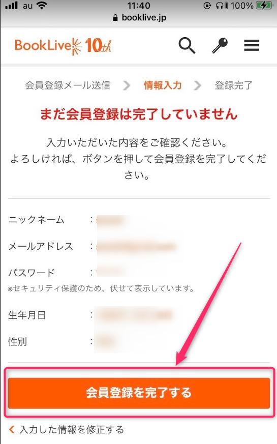 BookLive!の会員情報確認
