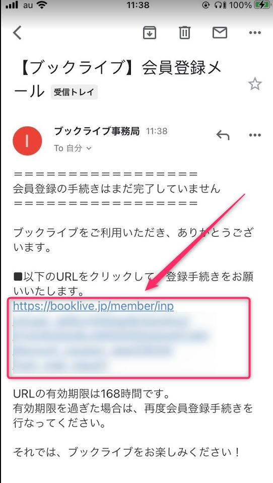 BookLive!の仮会員登録メール