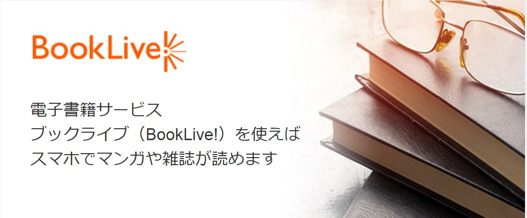BookLive!サイトトップ