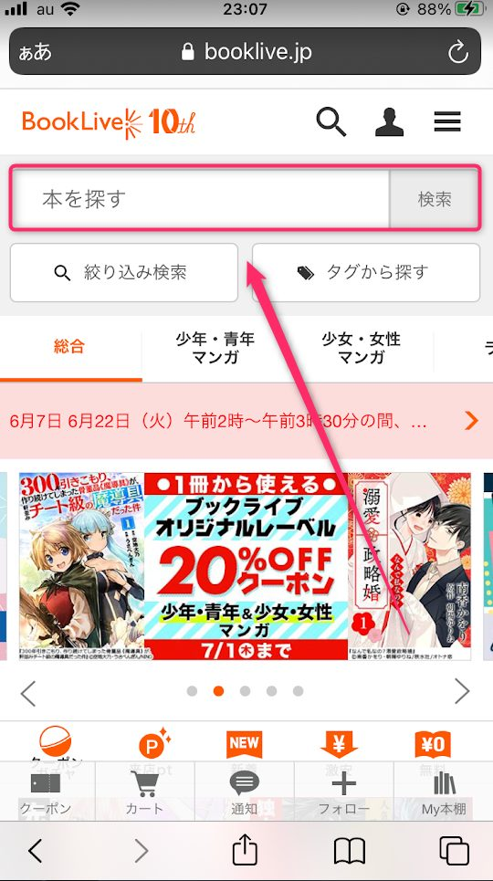 BookLive!の書籍検索開始