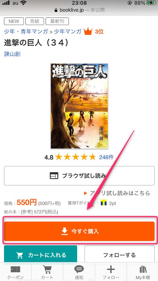 BookLive!の書籍を今すぐ購入
