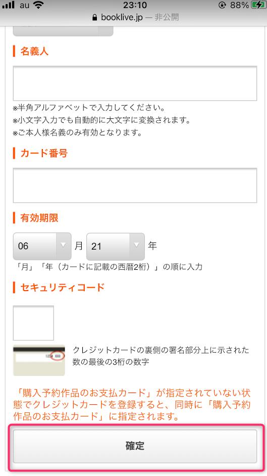 BookLive!で使うクレジットカード情報の登録完了