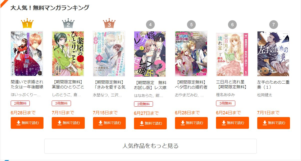 BookLive!の無料コミック