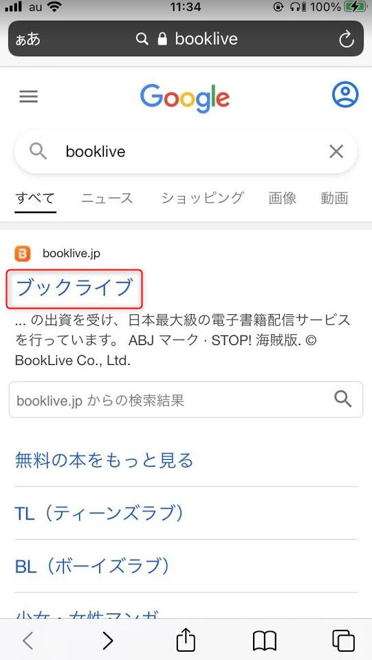 BookLive!をGoogle検索