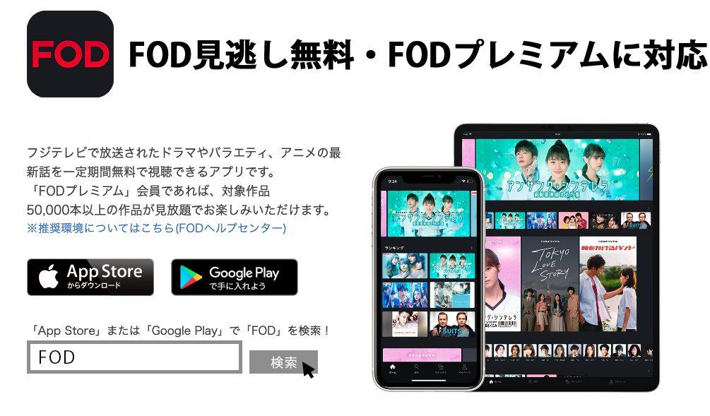 FODのアプリ