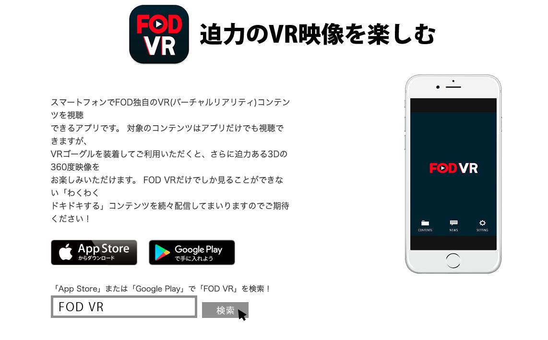 fodのVRアプリ