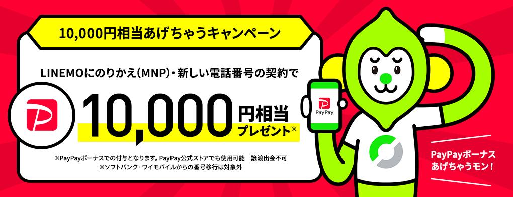 10,000円相当あげちゃうキャンペーン