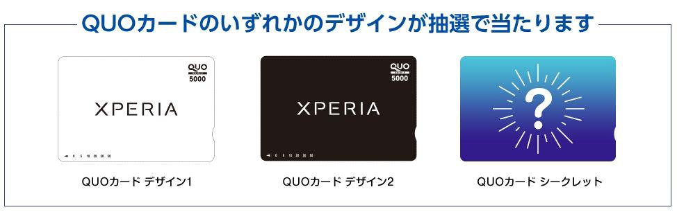 Xperia QUO Card