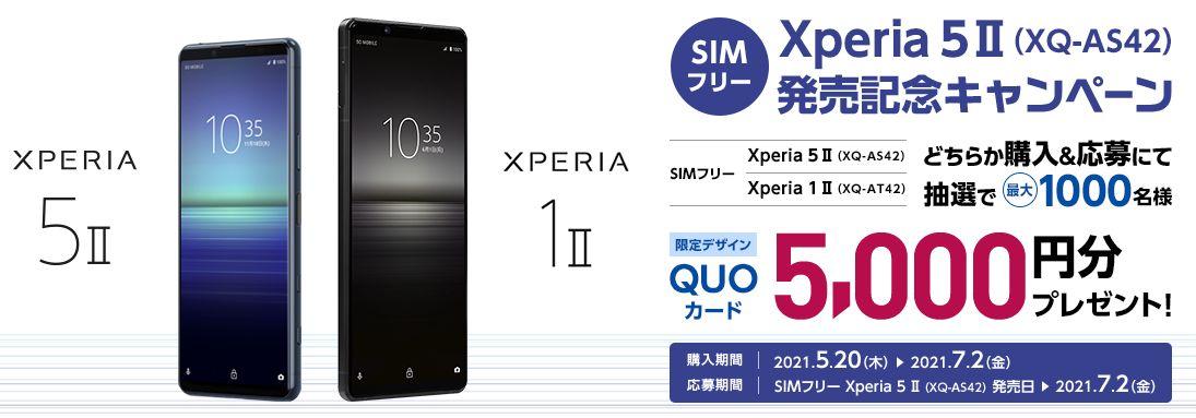 Xperia SIM Free campaign