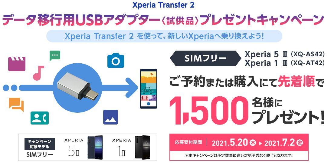 Xperia Transfer2