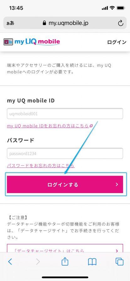 uqmobileでの機種変更4