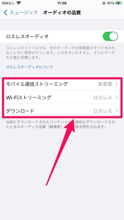 Apple Musicでロスレス・ハイレゾ音源を聴く