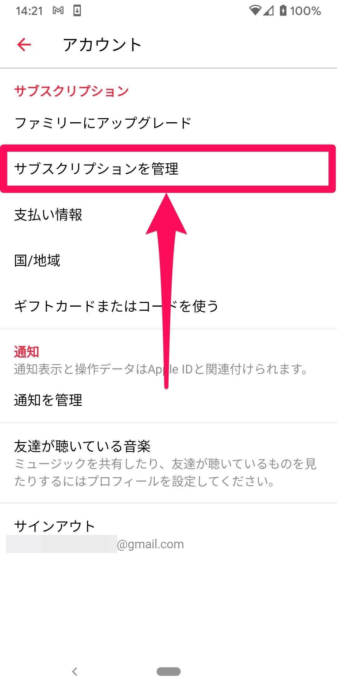 Apple Music解約手順①