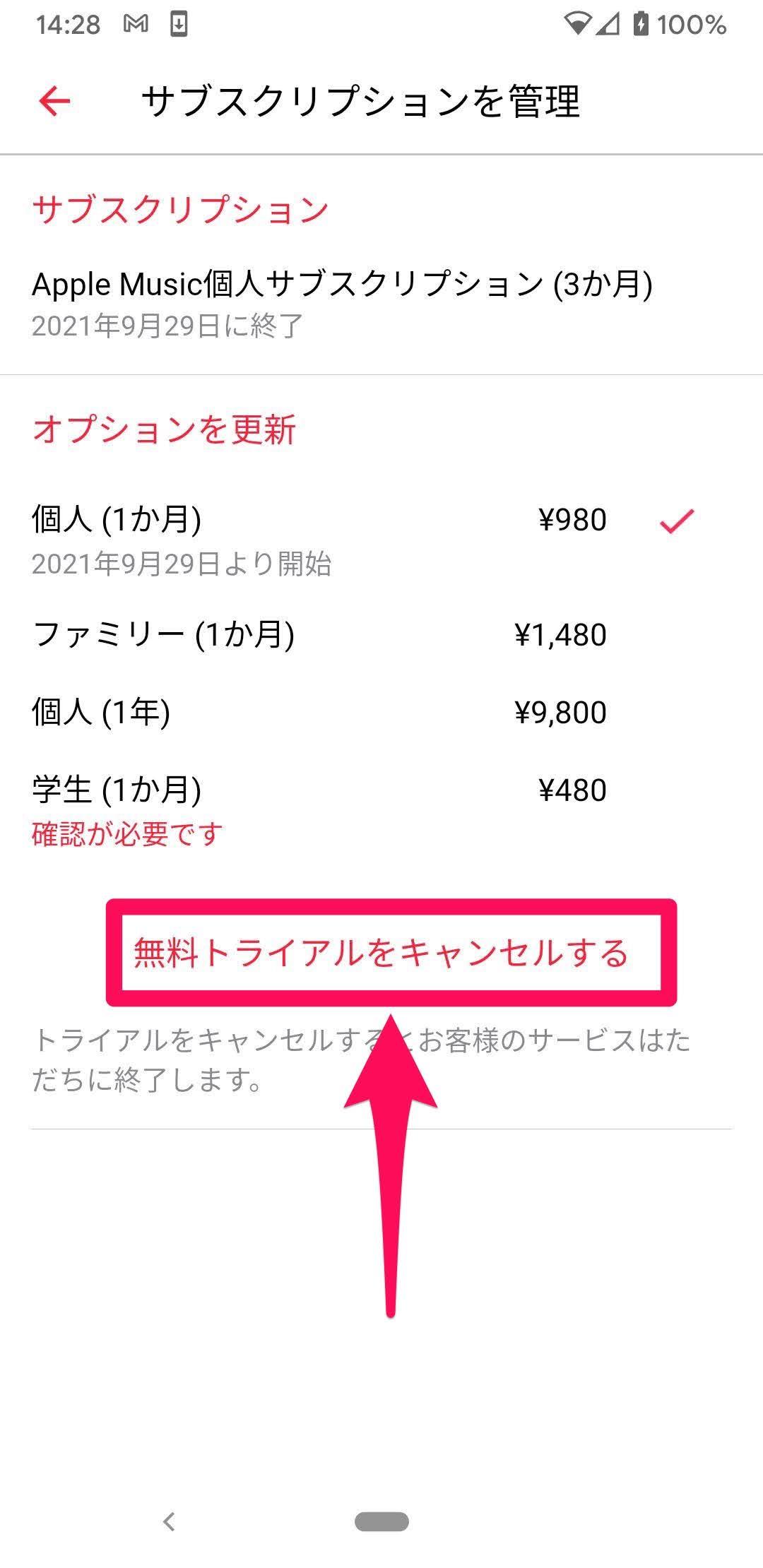 Apple Music解約手順②