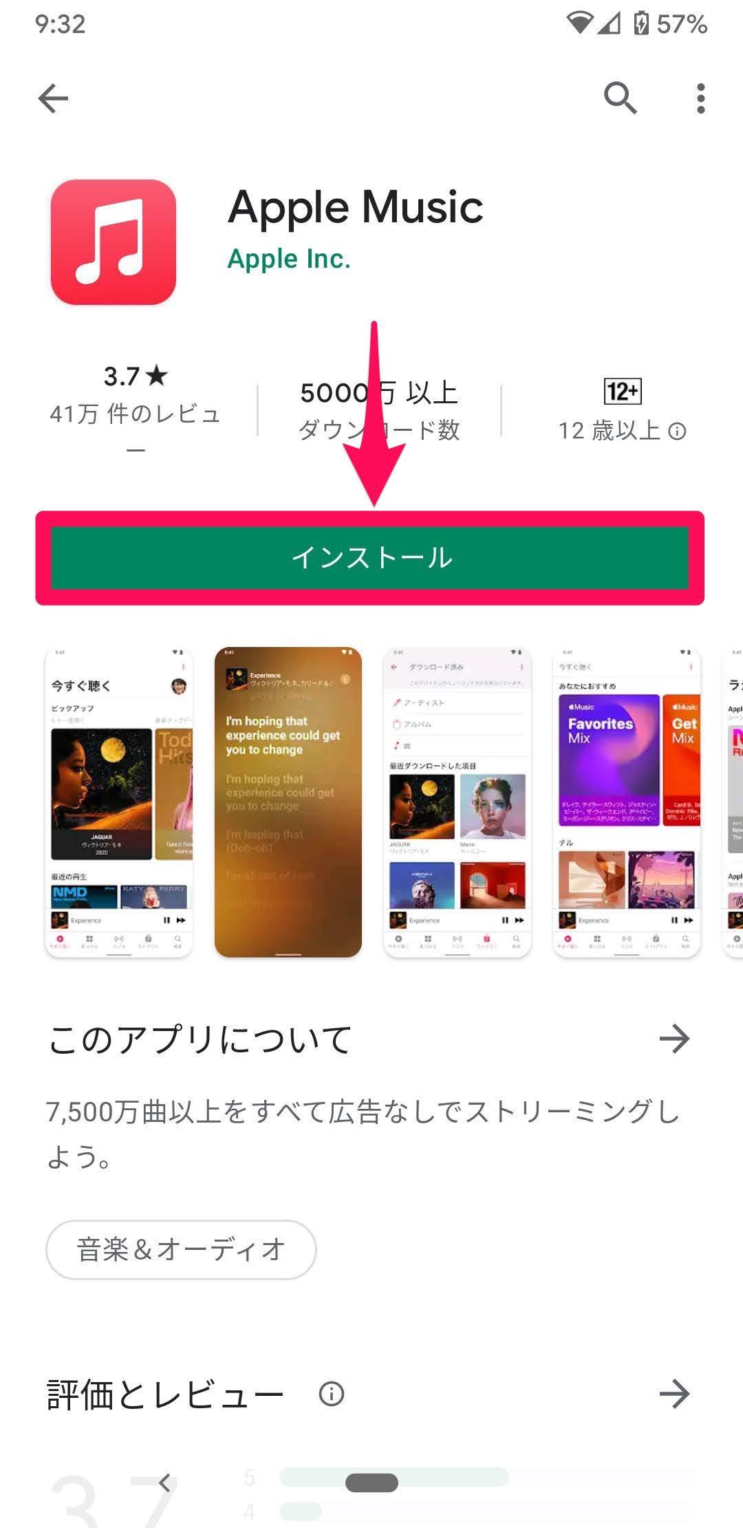 手順①Apple Musicのアプリをダウンロードする