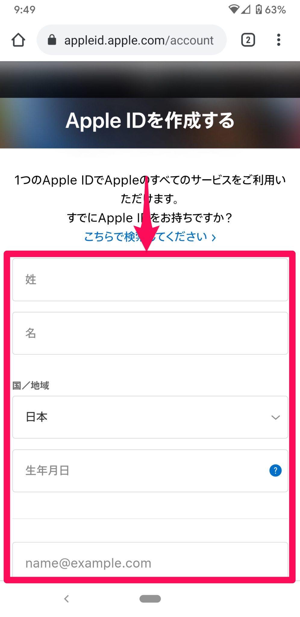 手順②Apple IDを取得する