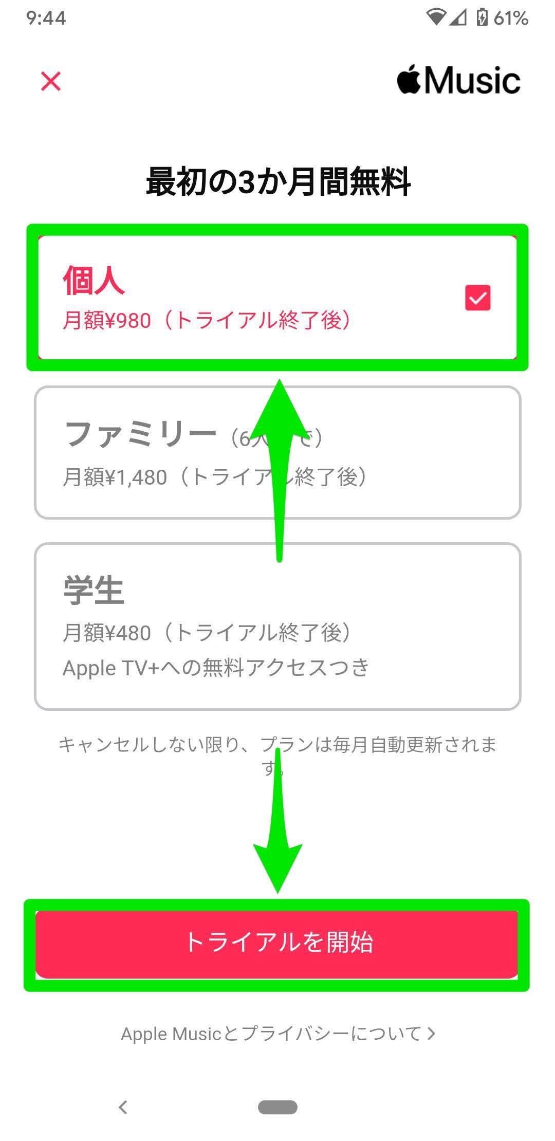 手順③Apple Musicアプリを起動する