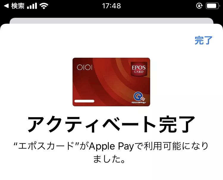Apple Payにクレジットカードを登録する手順⑪