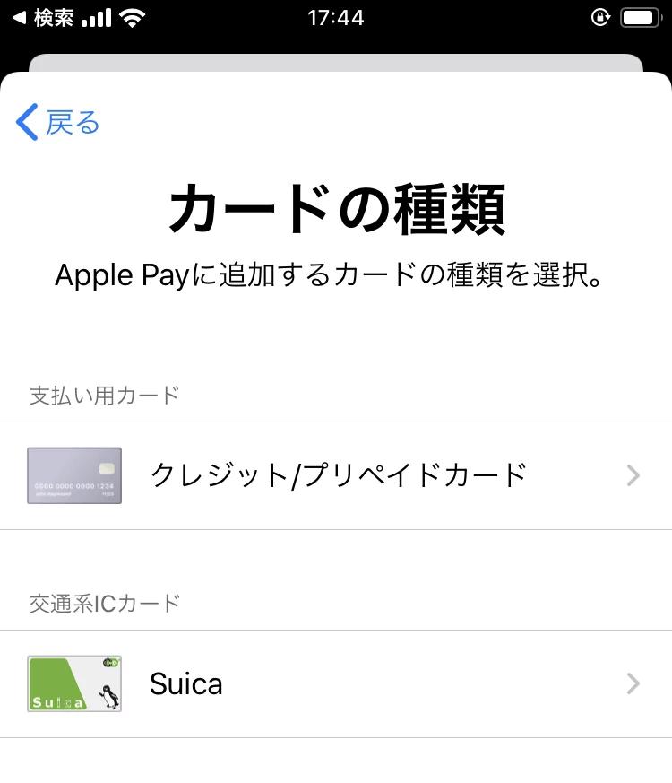 Apple Payにクレジットカードを登録する手順③