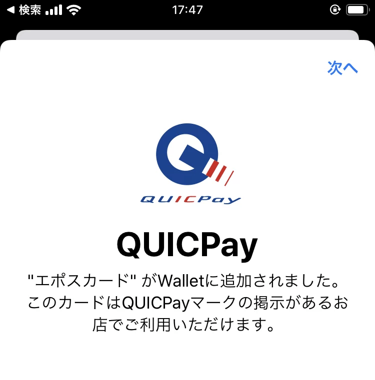 Apple Payにクレジットカードを登録する手順⑧