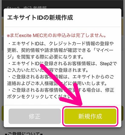エキサイトID作成ダイアログが表示されたら「新規作成」をタップ
