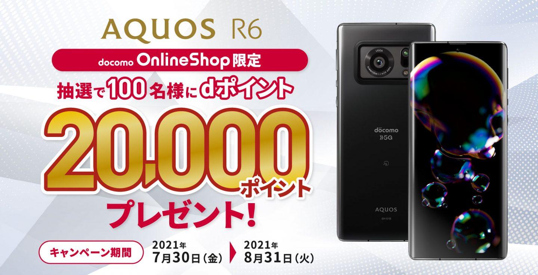 AQUOS R6でdポイントがもらえるドコモキャンペーン