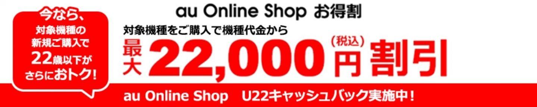 au Online Shop お得割